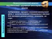 Психологический анализ трудностей изучения иностранного языка Аудирование –пр...