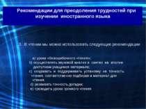 Рекомендации для преодоления трудностей при изучении иностранного языка 3. В ...