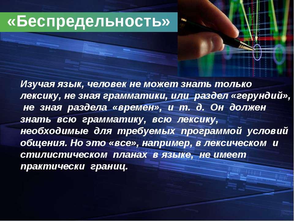 «Беспредельность» Изучая язык, человек не может знать только лексику, не зная...