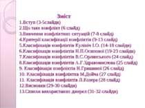 Зміст 1.Вступ (3-5слайди) 2.Що таке конфлікт (6 слайд) 3.Вивчення конфліктних...