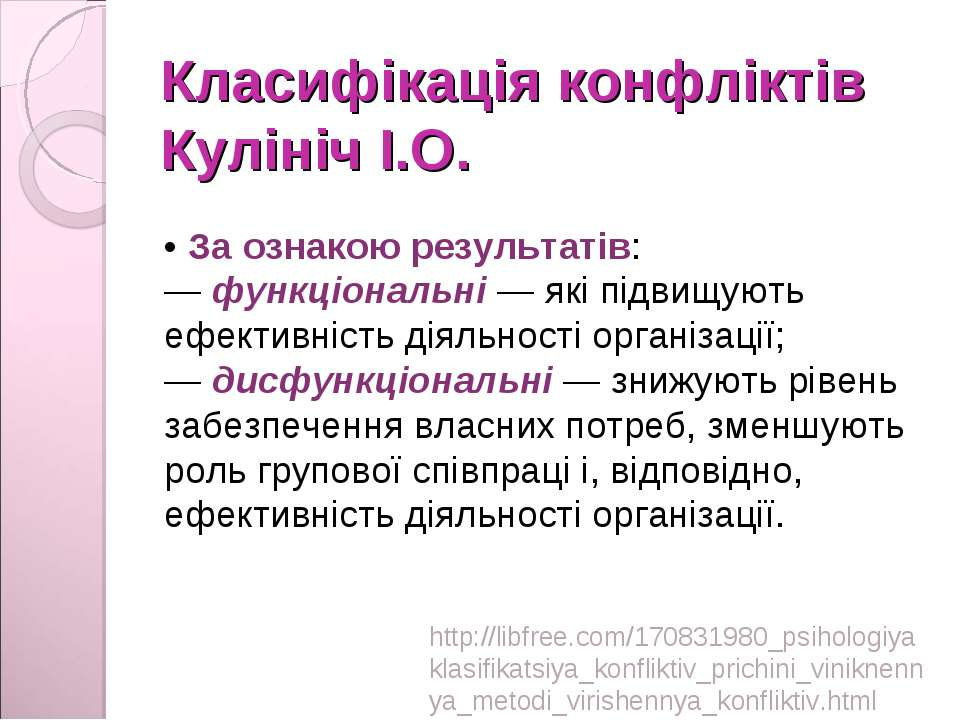 Класифікація конфліктів Кулініч І.О. • За ознакою результатів: — функціональн...