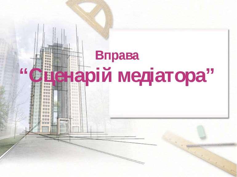 """Вправа """"Сценарій медіатора"""""""