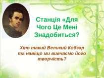 Станція «Для Чого Це Мені Знадобиться? Хто такий Великий Кобзар та навіщо ми ...