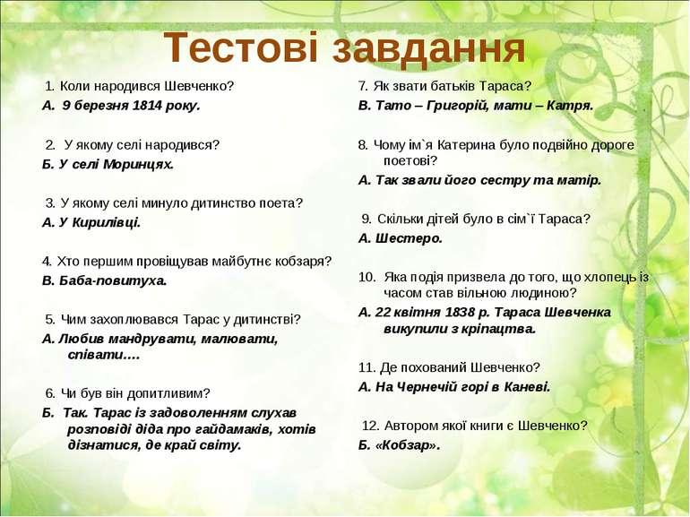 Тестові завдання 1. Коли народився Шевченко? А. 9 березня 1814 року. 2. У яко...