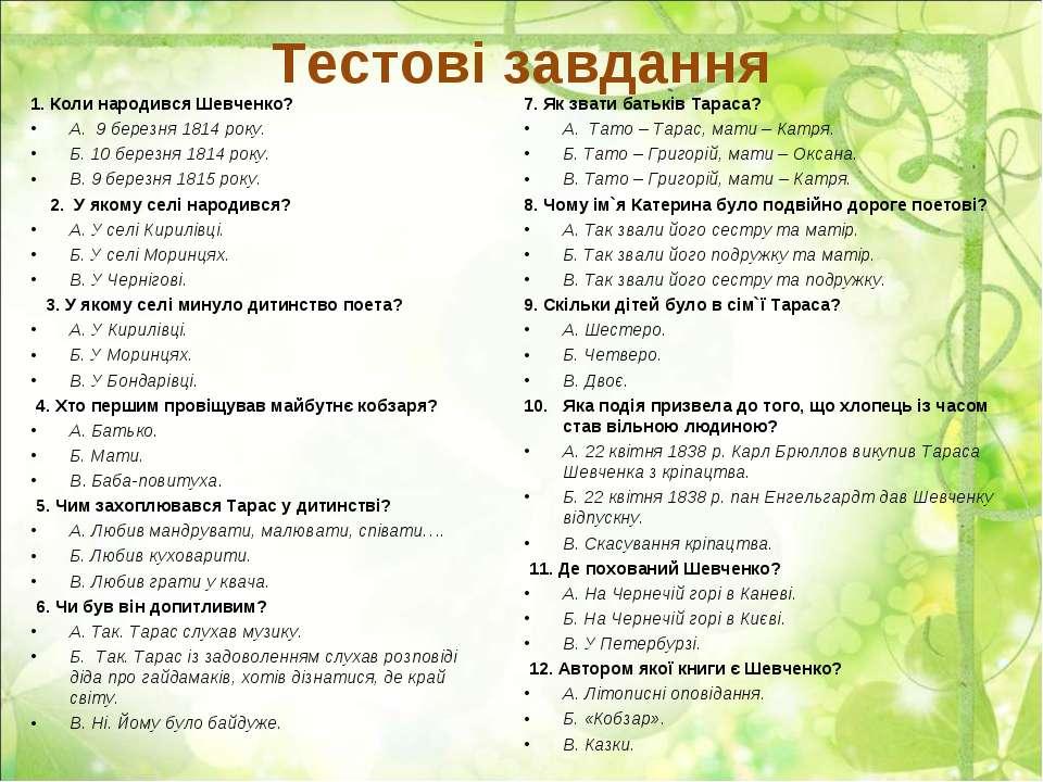 Тестові завдання 1. Коли народився Шевченко? А. 9 березня 1814 року. Б. 10 бе...