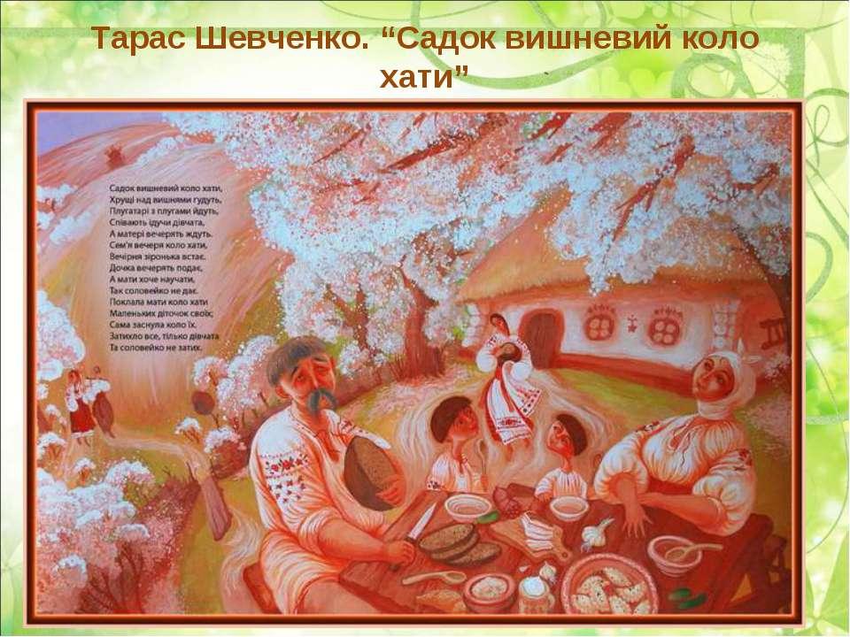 """Тарас Шевченко. """"Садок вишневий коло хати"""""""