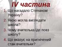 IV частина 1. Що нагадало Степанові Україну? 2. Якою могла виглядати школа? 3...