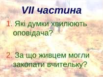 VІІ частина 1. Які думки хвилюють оповідача? 2. За що живцем могли закопати в...
