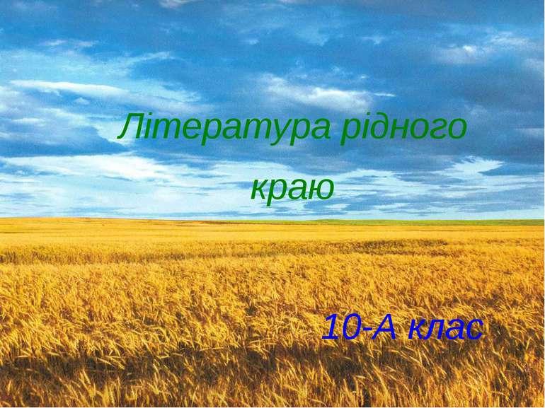 Література рідного краю 10-А клас