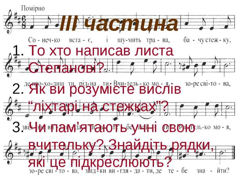"""ІІІ частина 1. То хто написав листа Степанові? 2. Як ви розумієте вислів """"ліх..."""