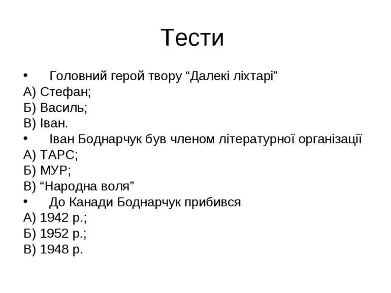 """Тести Головний герой твору """"Далекі ліхтарі"""" А) Стефан; Б) Василь; В) Іван. Ів..."""