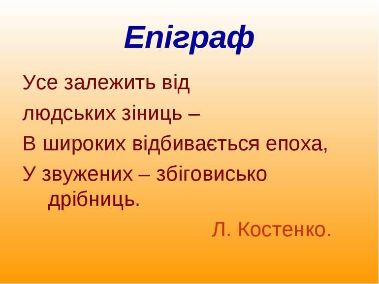 Епіграф Усе залежить від людських зіниць – В широких відбивається епоха, У зв...