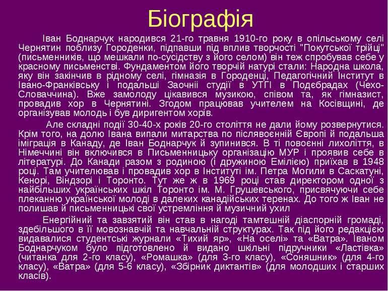 Біографія Іван Боднарчук народився 21-го травня 1910-го року в опільському се...