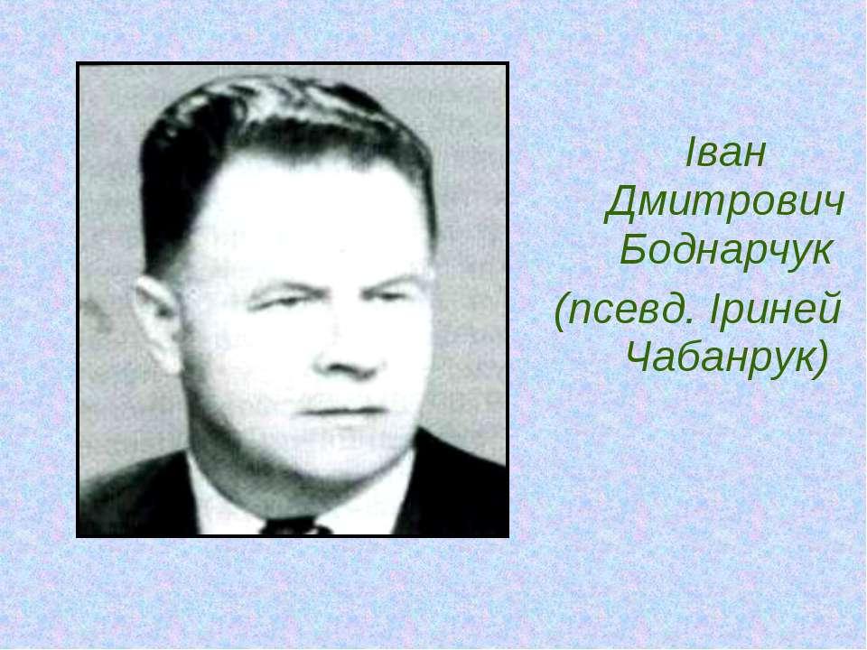 Іван Дмитрович Боднарчук (псевд. Іриней Чабанрук)