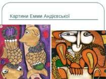 Картини Емми Андієвської