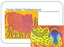 Твори Марії Приймаченко