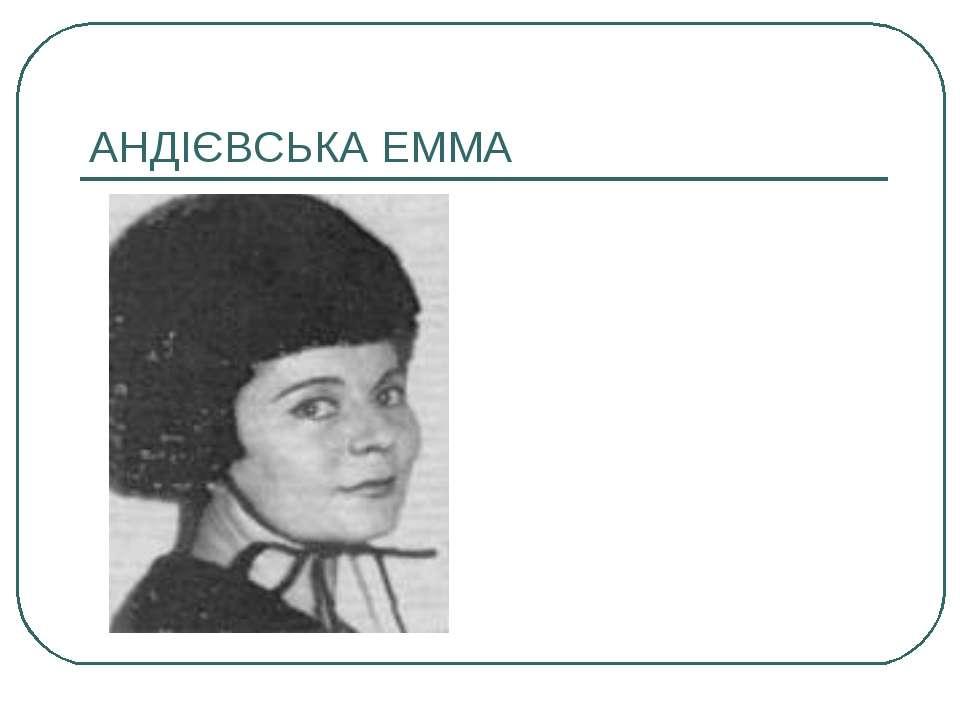 АНДІЄВСЬКА ЕММА