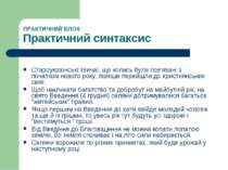 ПРАКТИЧНИЙ БЛОК Практичний синтаксис Староукраїнські звичаї, що колись були п...