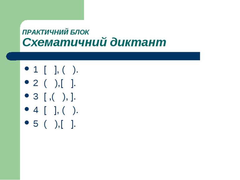 ПРАКТИЧНИЙ БЛОК Схематичний диктант 1 [ ], ( ). 2 ( ),[ ]. 3 [ ,( ), ]. 4 [ ]...