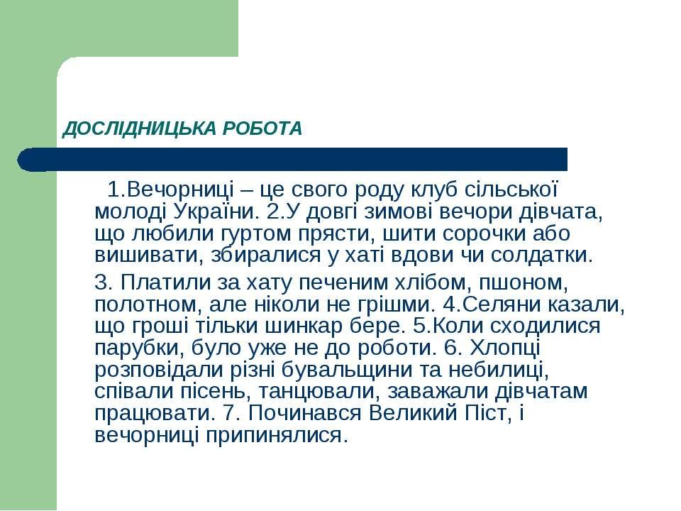 ДОСЛІДНИЦЬКА РОБОТА 1.Вечорниці – це свого роду клуб сільської молоді України...