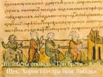 Літописна оповідь «Три брати – Кий, Щек, Хорив і сестра їхня Либідь»