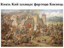 Князь Кий захищає фортецю Києвець