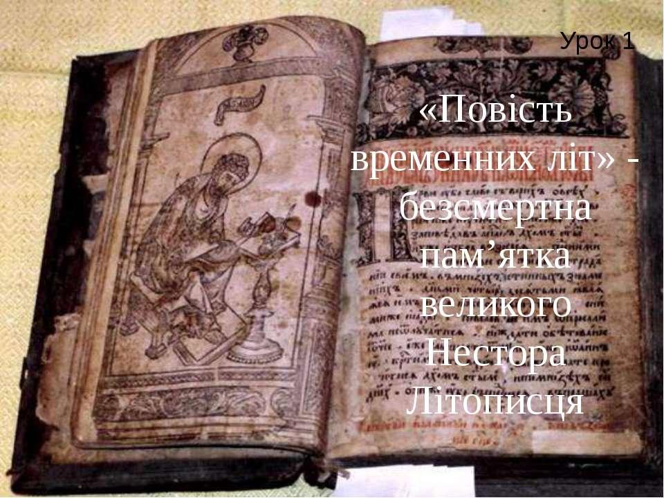 Урок 1 «Повість временних літ» - безсмертна пам'ятка великого Нестора Літописця