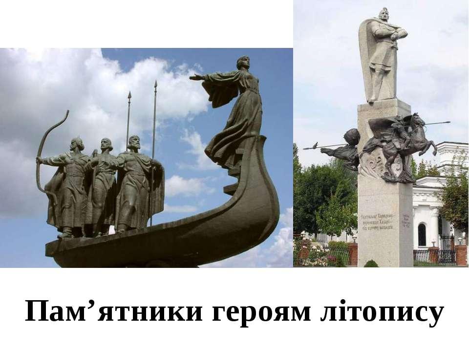 Пам'ятники героям літопису