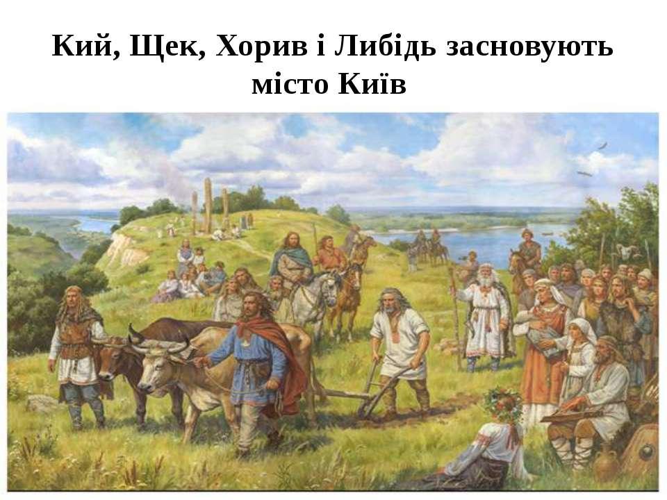 Кий, Щек, Хорив і Либідь засновують місто Київ