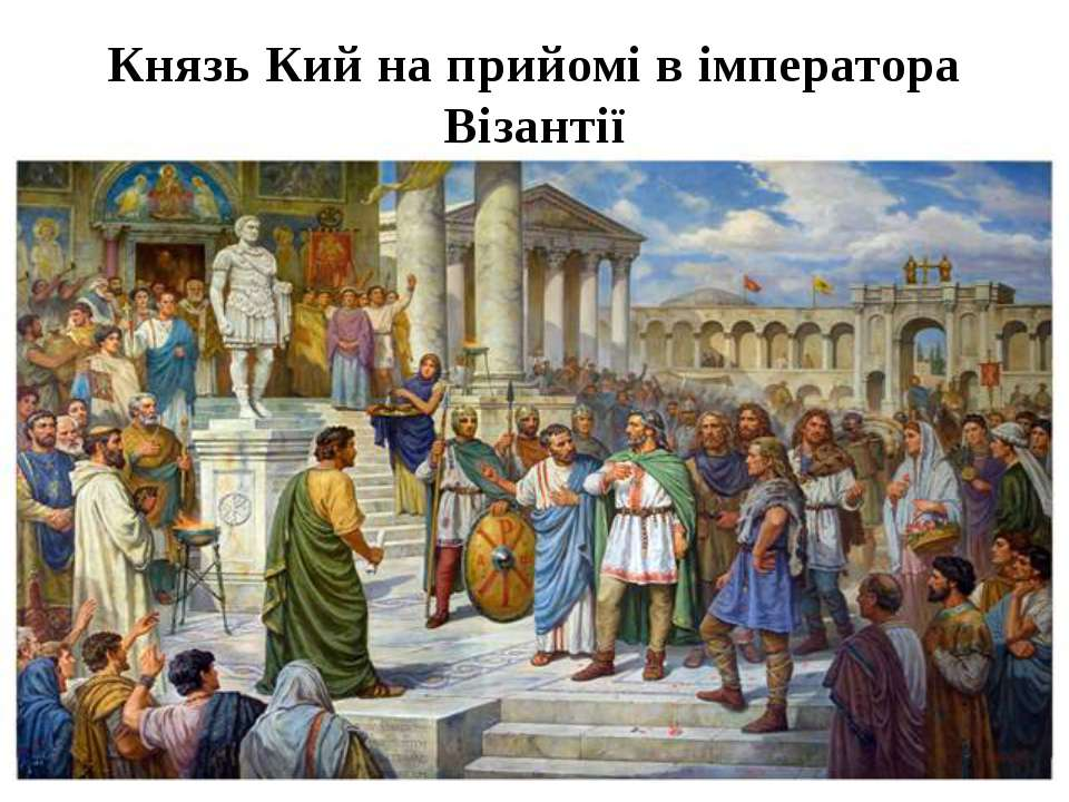 Князь Кий на прийомі в імператора Візантії