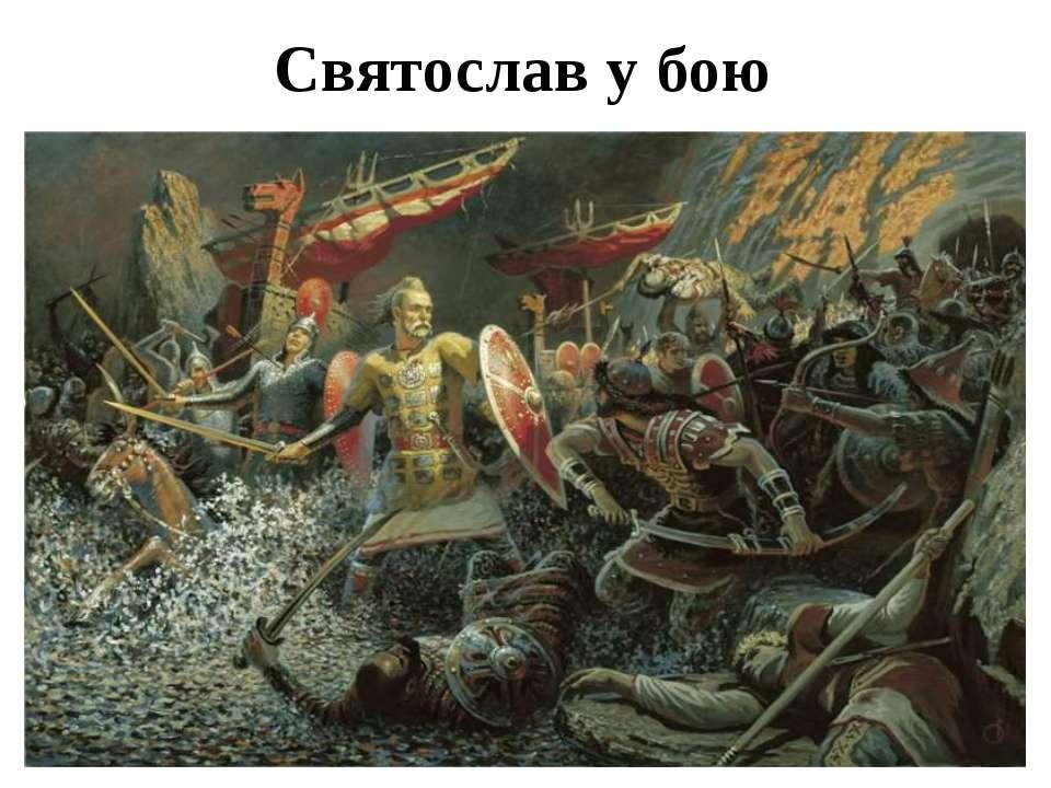 Святослав у бою