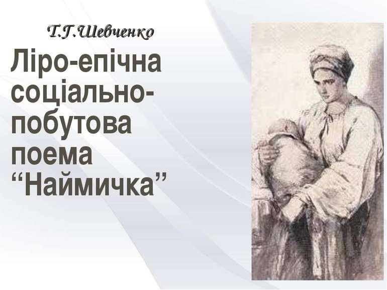 """Т.Г.Шевченко Ліро-епічна соціально- побутова поема """"Наймичка"""""""