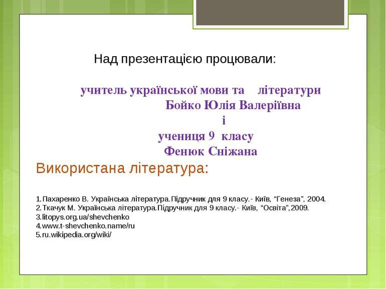 Над презентацією процювали: учитель української мови та літератури Бойко Юлія...