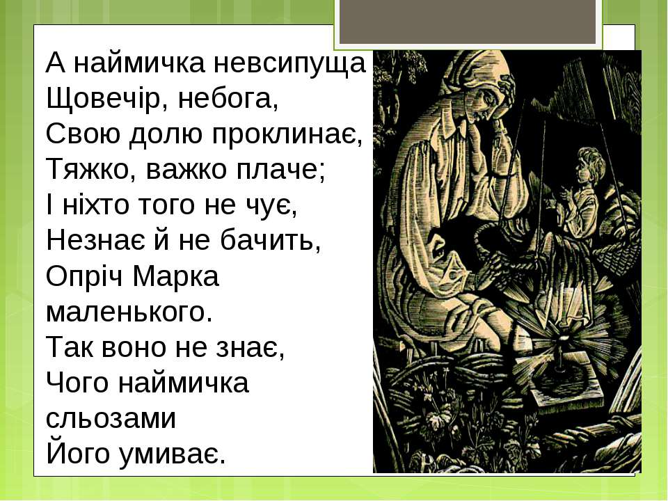 А наймичка невсипуща Щовечір, небога, Свою долю проклинає, Тяжко, важко плаче...