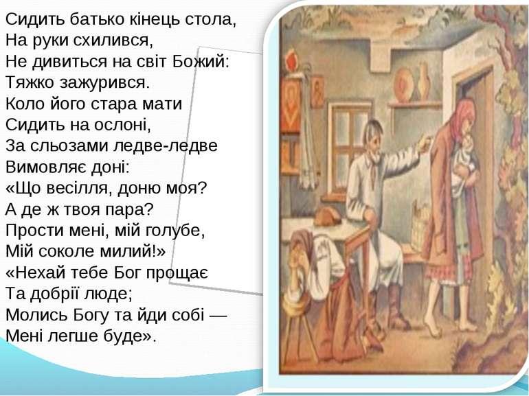Сидить батько кінець стола, На руки схилився, Не дивиться на світ Божий: Тяжк...