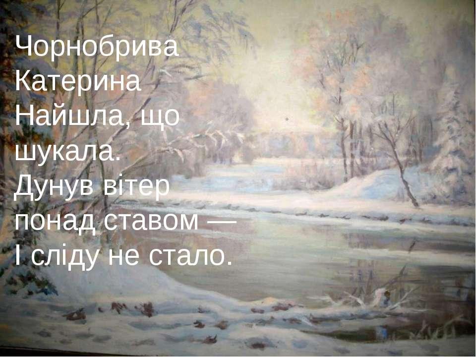 Чорнобрива Катерина Найшла, що шукала. Дунув вітер понад ставом — І сліду не ...