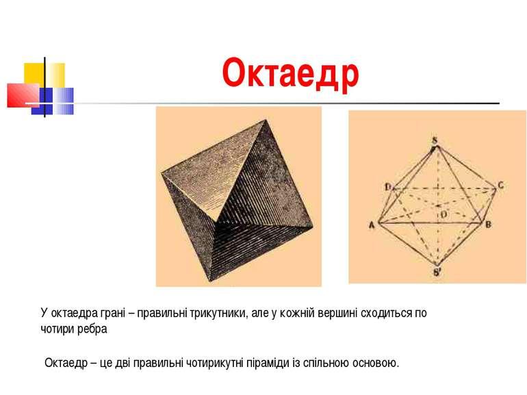 Октаедр У октаедра грані – правильні трикутники, але у кожній вершині сходить...
