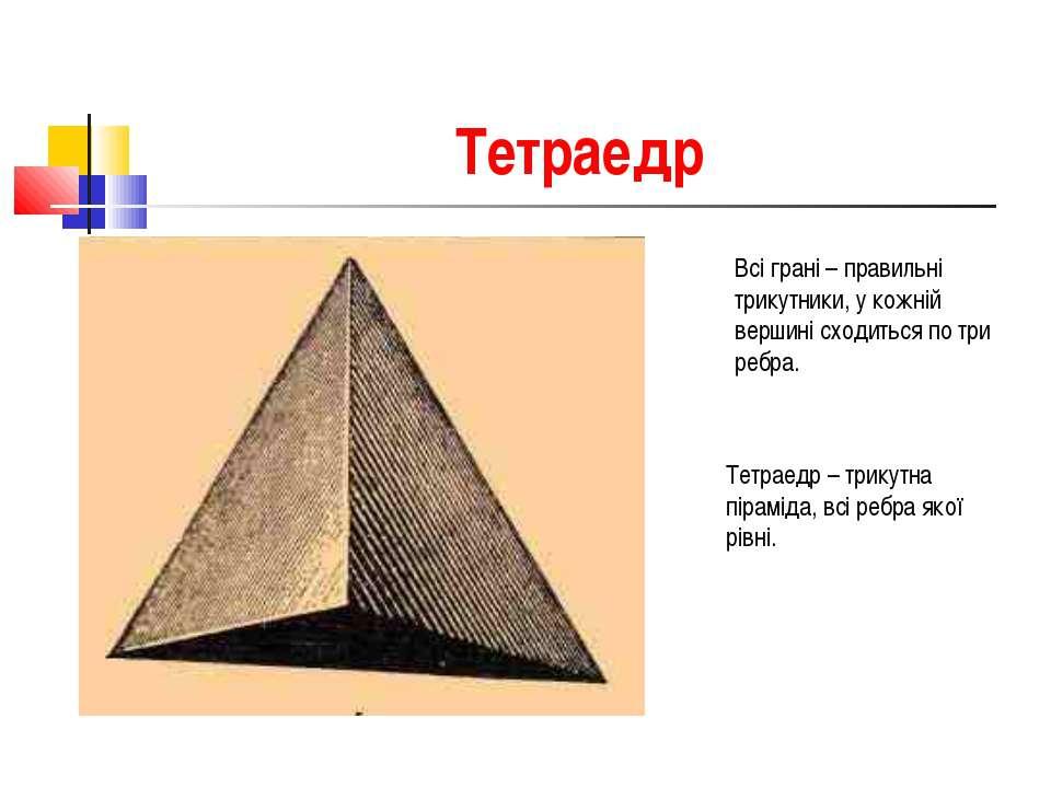 Тетраедр Всі грані – правильні трикутники, у кожній вершині сходиться по три ...