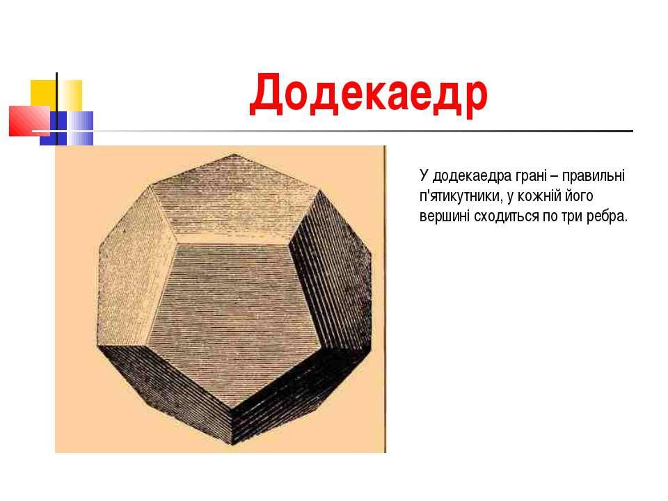 Додекаедр У додекаедра грані – правильні п'ятикутники, у кожній його вершині ...