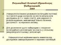 Рекомендації Асоціації Європейських Університетів, 2008 Університети повинні ...