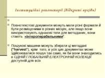 Інституційні репозитарії (відкриті архіви) Повнотекстові документи можуть мат...