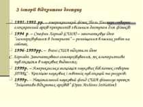 З історії відкритого доступу 1991-1992 рр. – американський фізик Поль Гінспар...