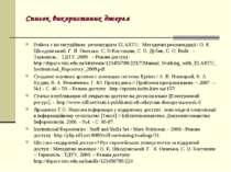 Список використаних джерел Робота з інституційним репозитарієм ELARTU: Методи...