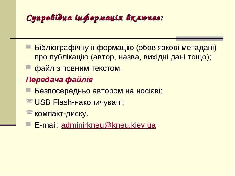 Супровідна інформація включає: Бібліографічну інформацію (обов'язкові метадан...