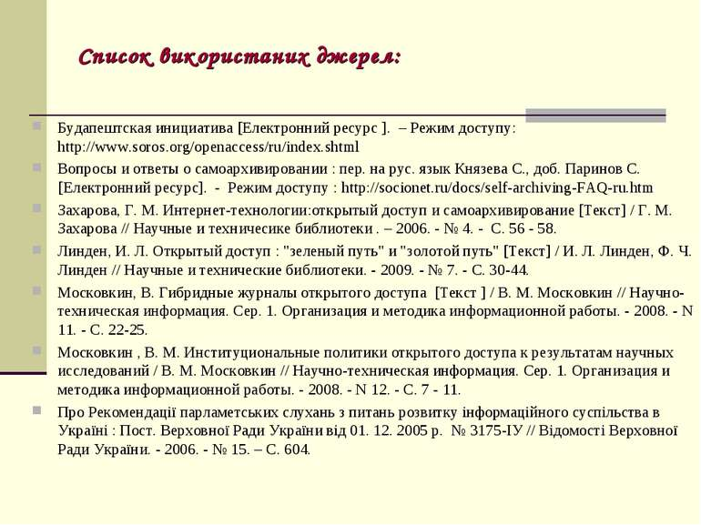 Список використаних джерел: Будапештская инициатива [Електронний ресурс ]. – ...