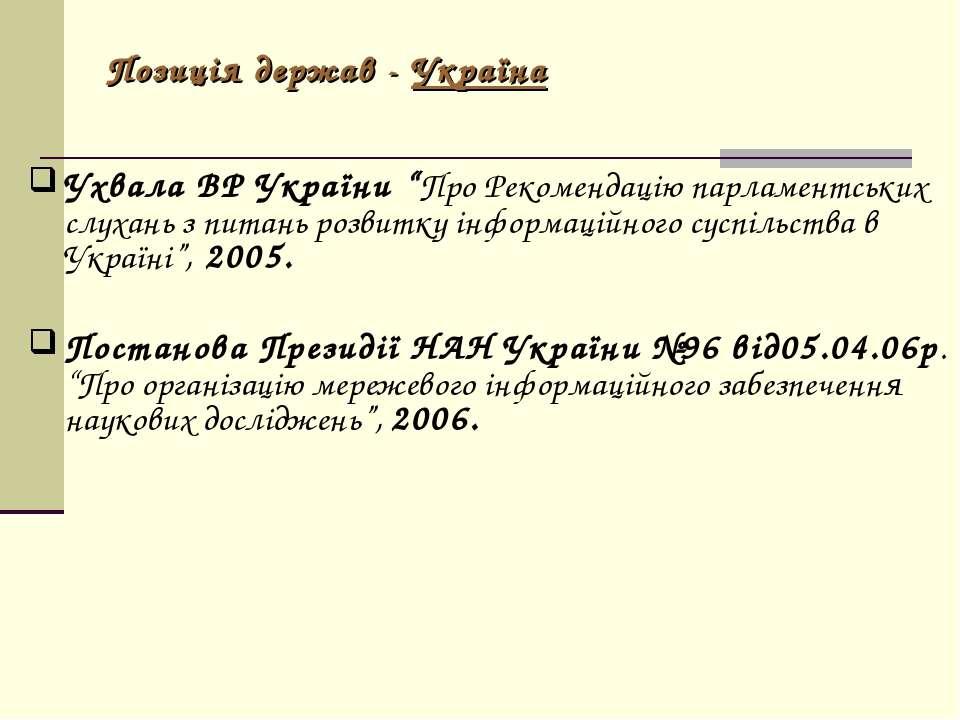 """Позиція держав - Україна Ухвала ВР України """"Про Рекомендацію парламентських с..."""