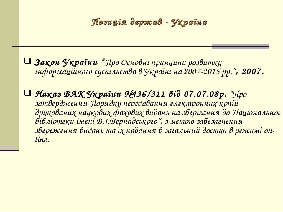 """Позиція держав - Україна Закон України """"Про Основні принципи розвитку інформа..."""