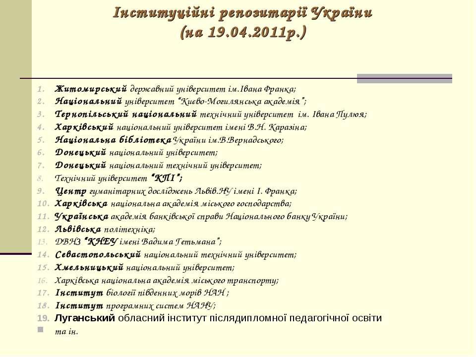 Інституційні репозитарії України (на 19.04.2011р.) Житомирський державний уні...
