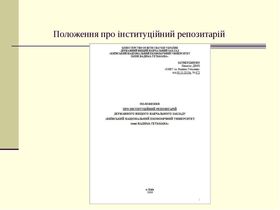 Положення про інституційний репозитарій