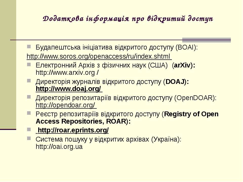 Додаткова інформація про відкритий доступ Будапештська ініціатива відкритого ...
